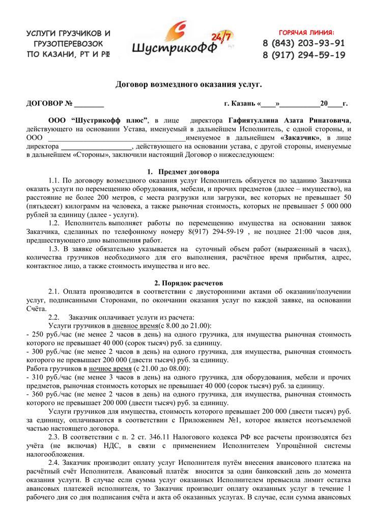Договор на оказание услуг по изготовлению доски