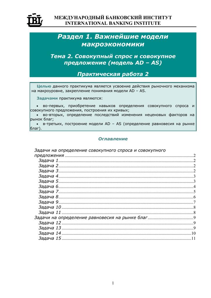 Совокупный спрос задачи с решениями задачи по статистике контрольная работа с решением