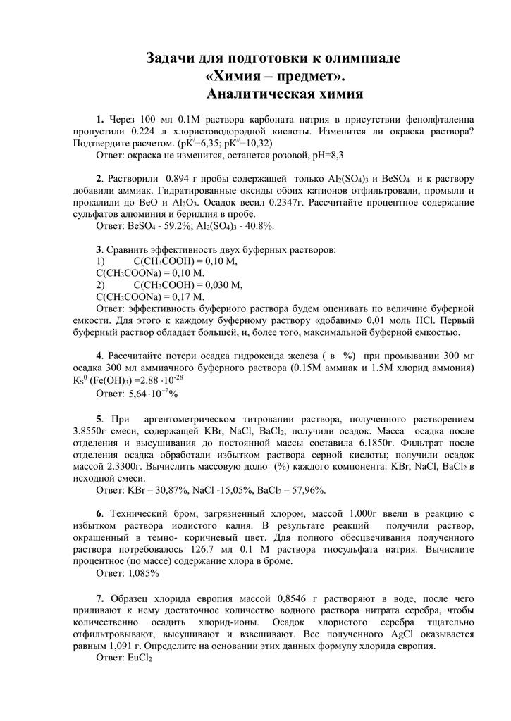Решение задач по аналитической химии по титрованию решения задач в14 егэ по математике