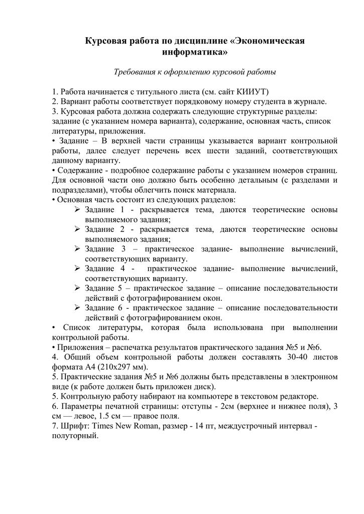 Тематика курсовых работ по информатике 1415