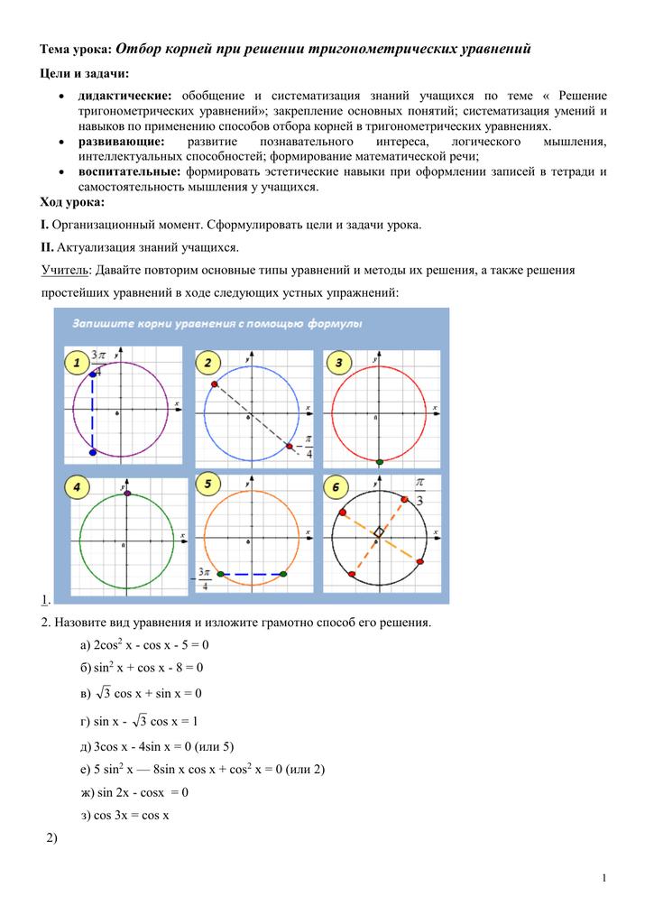 Тригонометрические задачи с решениями и рисунками консольные балки решение задач