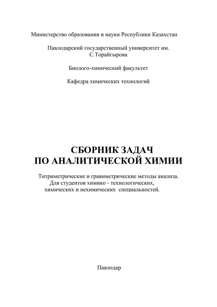 Решения к сборнику задач по аналитической химии i решение задач электротехника