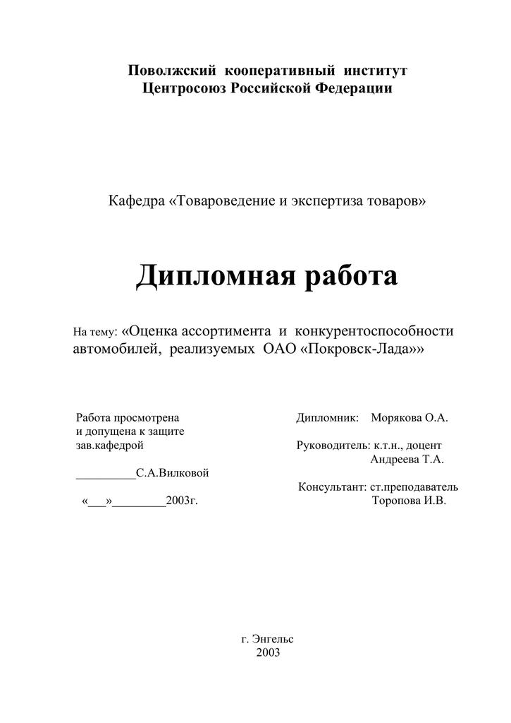 Дипломная работа оценка конкурентоспособности товара 7459