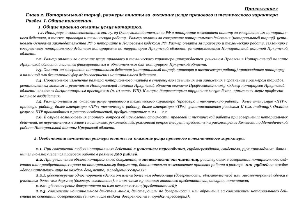 Номер лицевого счета для оплаты жкх город невинномысск заводская 92