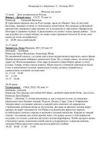Попка Ларисы Шахворостовой – Бич Божий (1988)