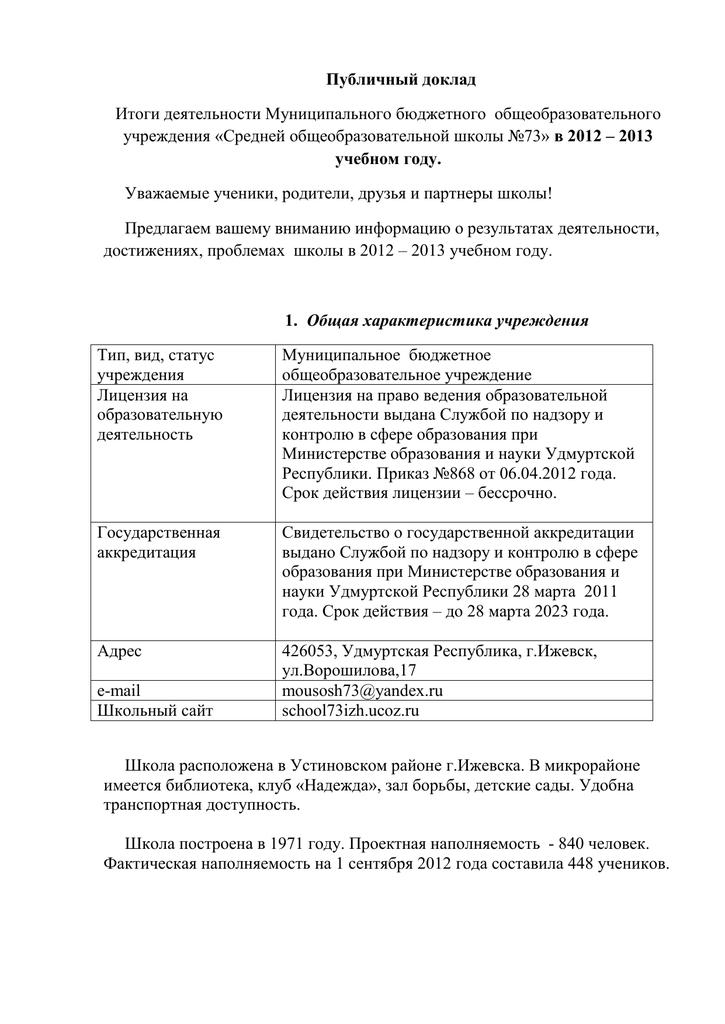 Публичный доклад приказ министерства образования 3456