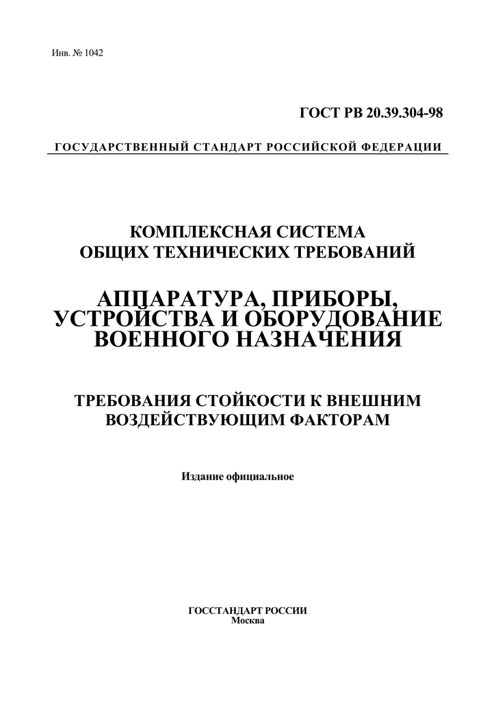 Гост рв 11-96