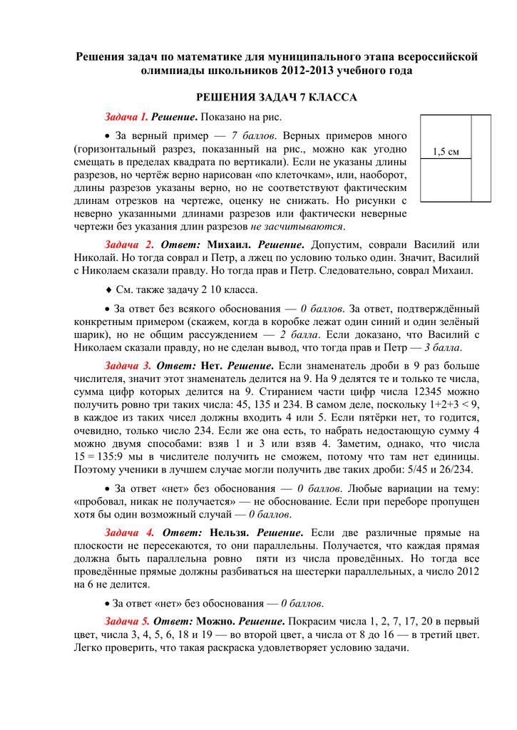 I решение задач по математике 2012 решение задач на объем призм