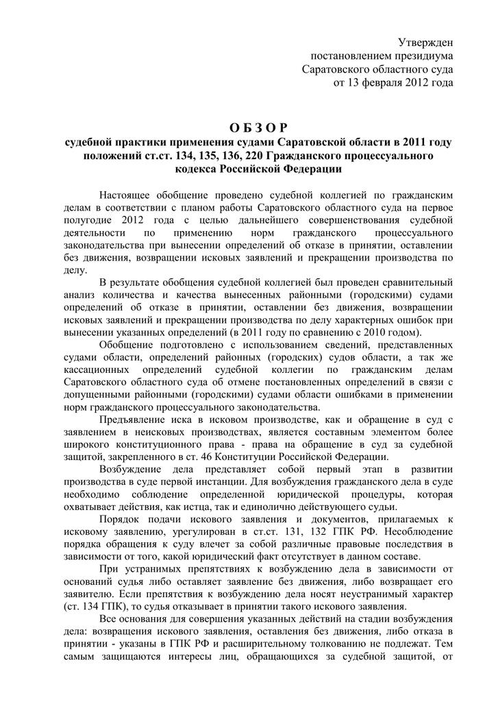 Отзыв на исковое заявление по договору займа