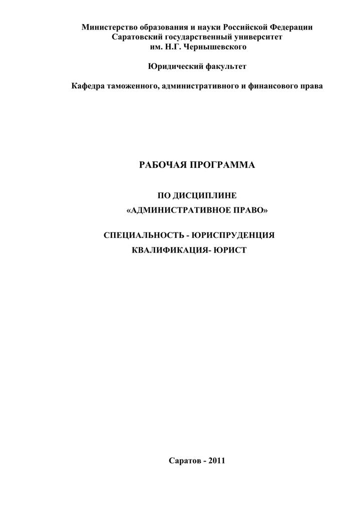Дисциплинарное производство по административному праву курсовая работа 5973