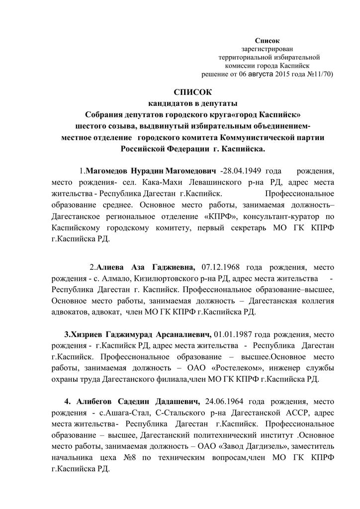 Протокол заседания на соответствие занимаемой должности воспитателя