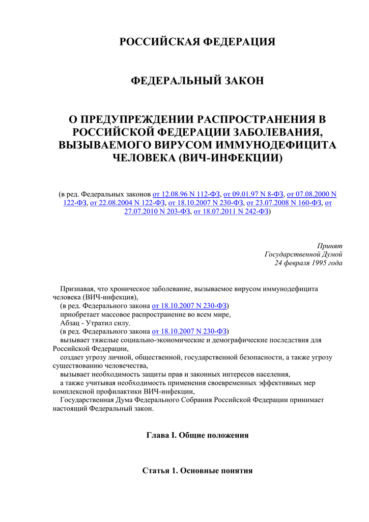 Федеральный закон от 050413 no 44-фз