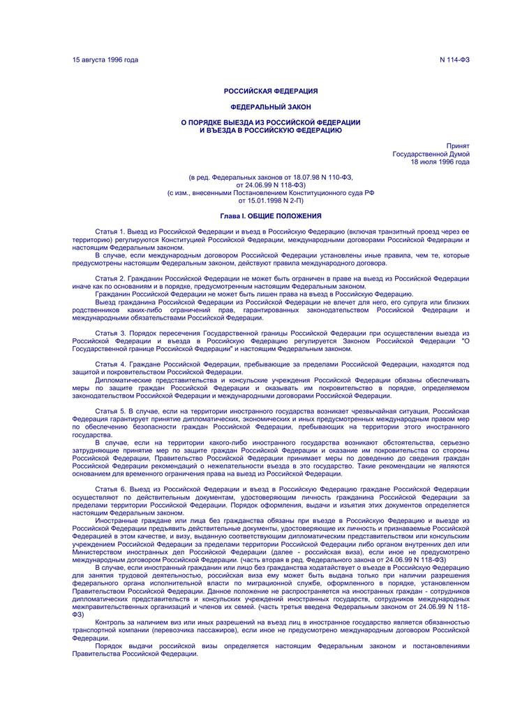 Статья 77 пункт 1ст 81 п 5