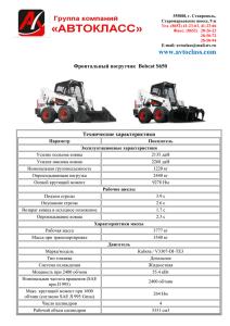 Погрузчики Bobcat - модели 175