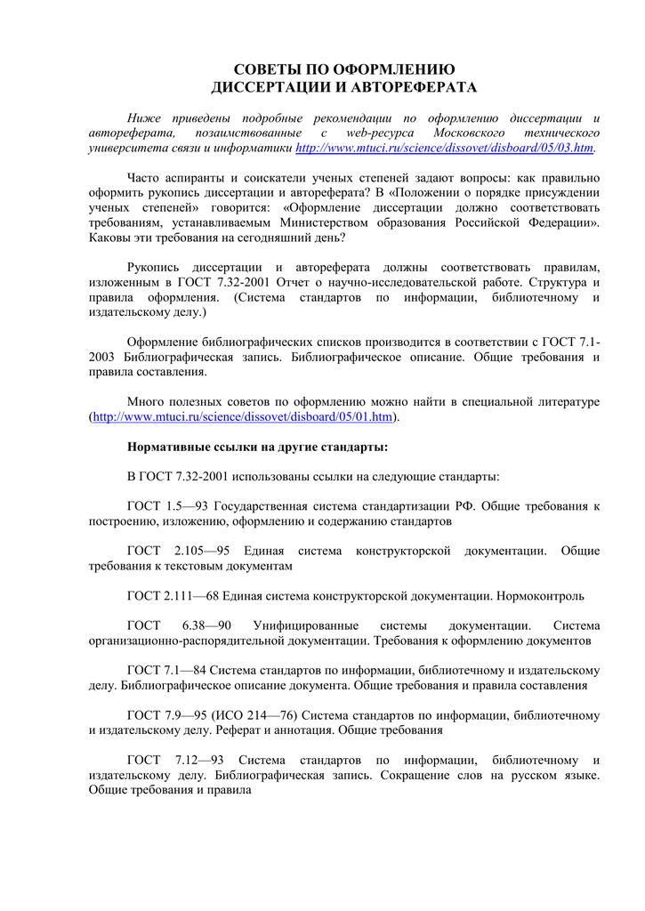 Требования по оформлению автореферата диссертации 8018