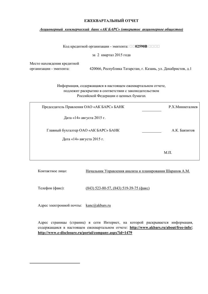 кредит под залог птс адреса г саранск