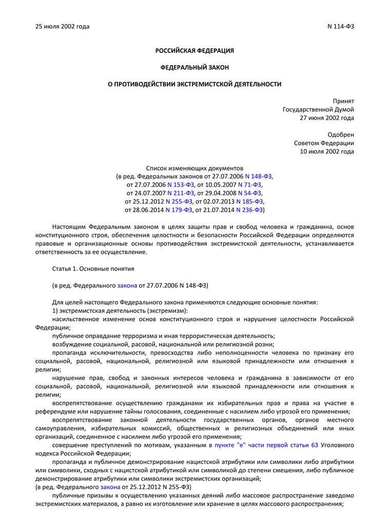 Требование прокуратуры о предоставлении документов
