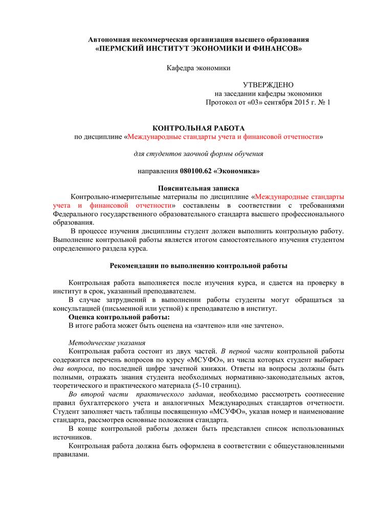 Контрольная работа международные стандарты финансовой отчетности 358