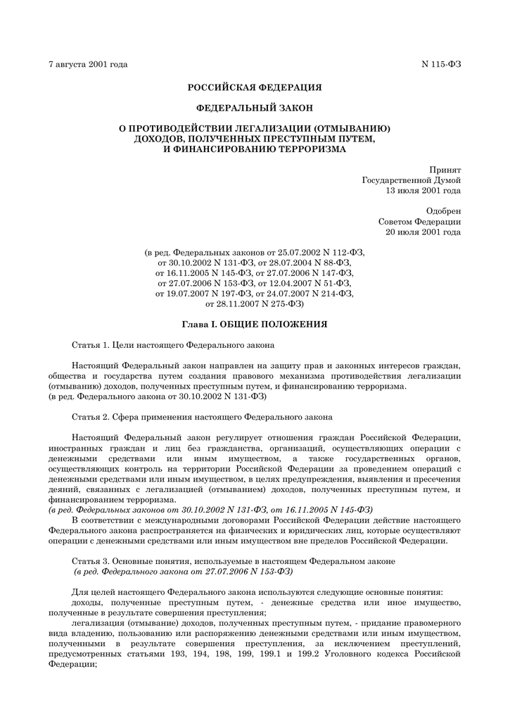Федеральный закон о несостоятельности банкротства физических лиц