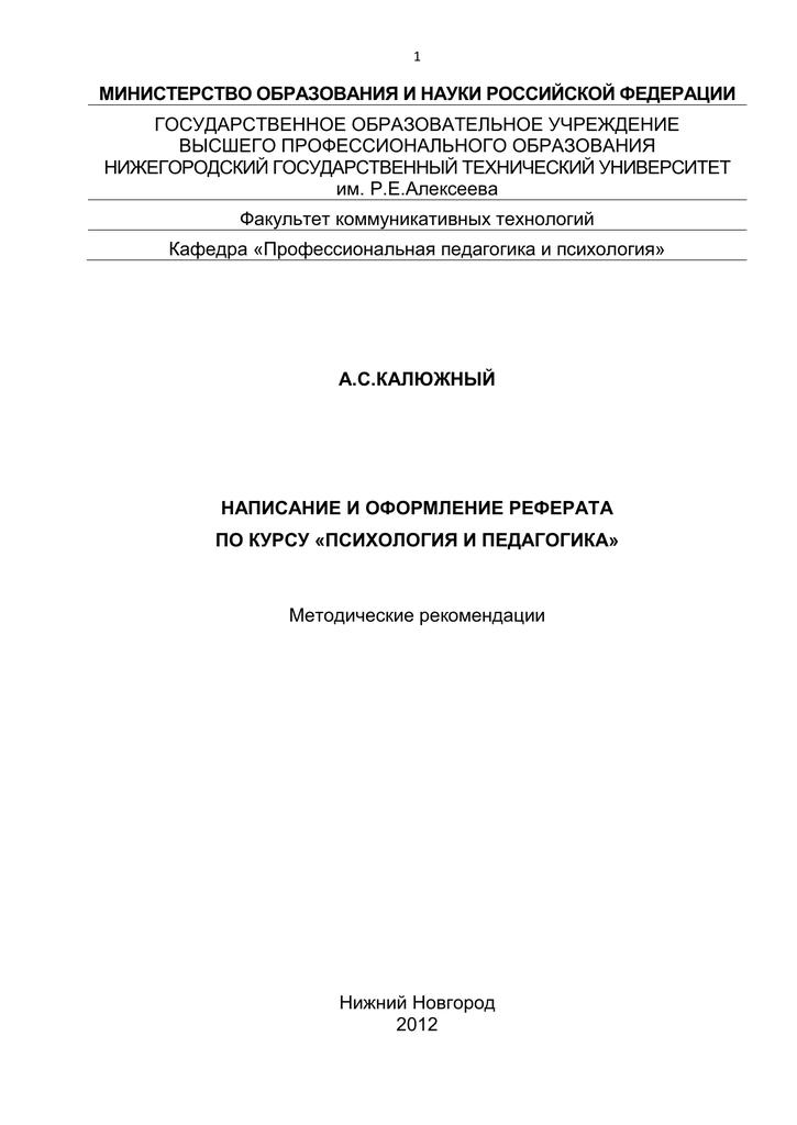 Реферат титульник нгту им алексеева 2515