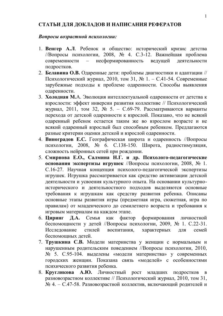 Доклады рефераты по психологии 3940