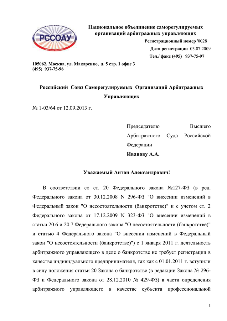 Арбитражные суды 2014 год