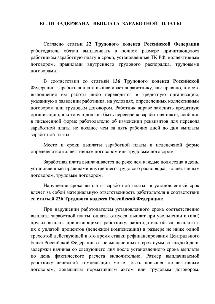 работник вправе заменить кредитную организацию кредит быстро красноярск