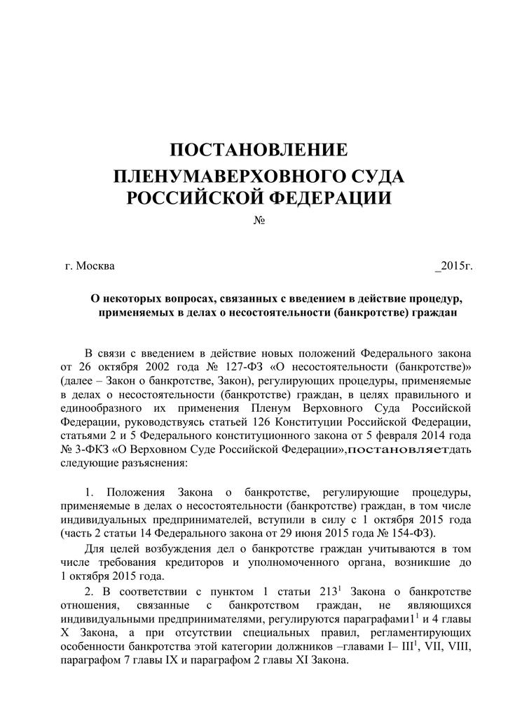 банкротство статья 2014