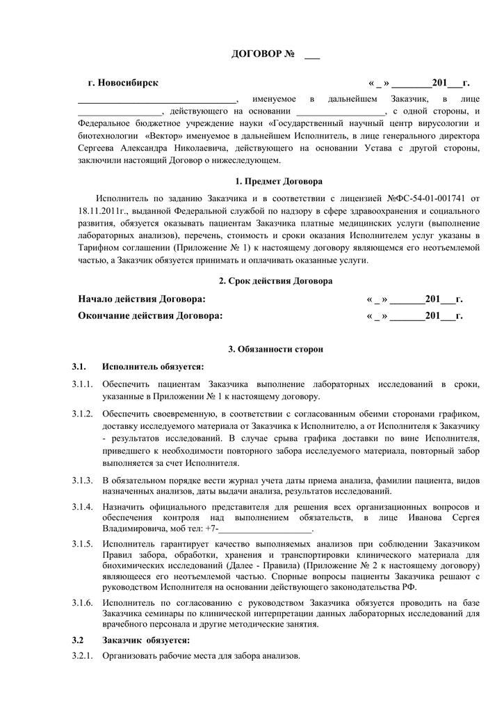договор исследования анализов