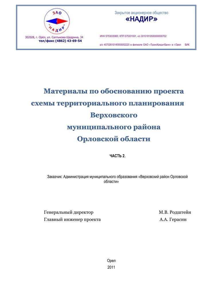 взять кредит поселок верховье орловской области