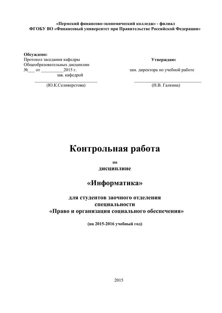 Контрольная работа по информатике для заочников спо 3135