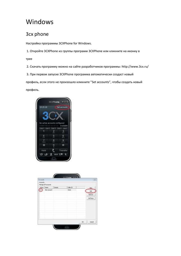 TÉLÉCHARGER 3CX PHONE 6