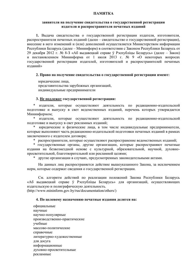 Государственная регистрация ип изменений и дополнении декларация 3 ндфл 2019 скачать бесплатно официальный сайт