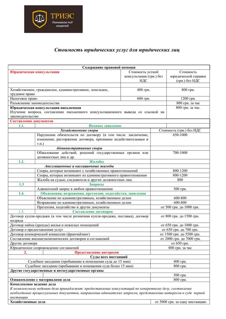 Услуги часа юридические стоимость спб район кировский часов скупка