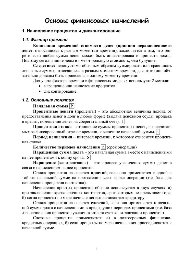 Замена полисов медицинского страхования в москве