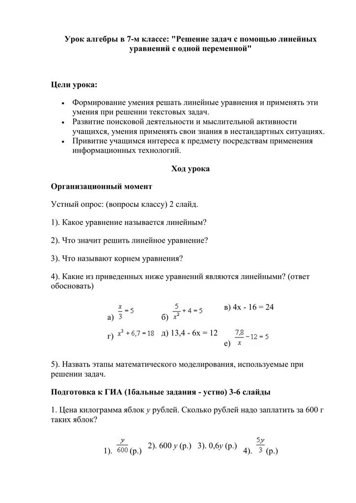 H решение задач и уравнений задачи решения централизованное тестирование