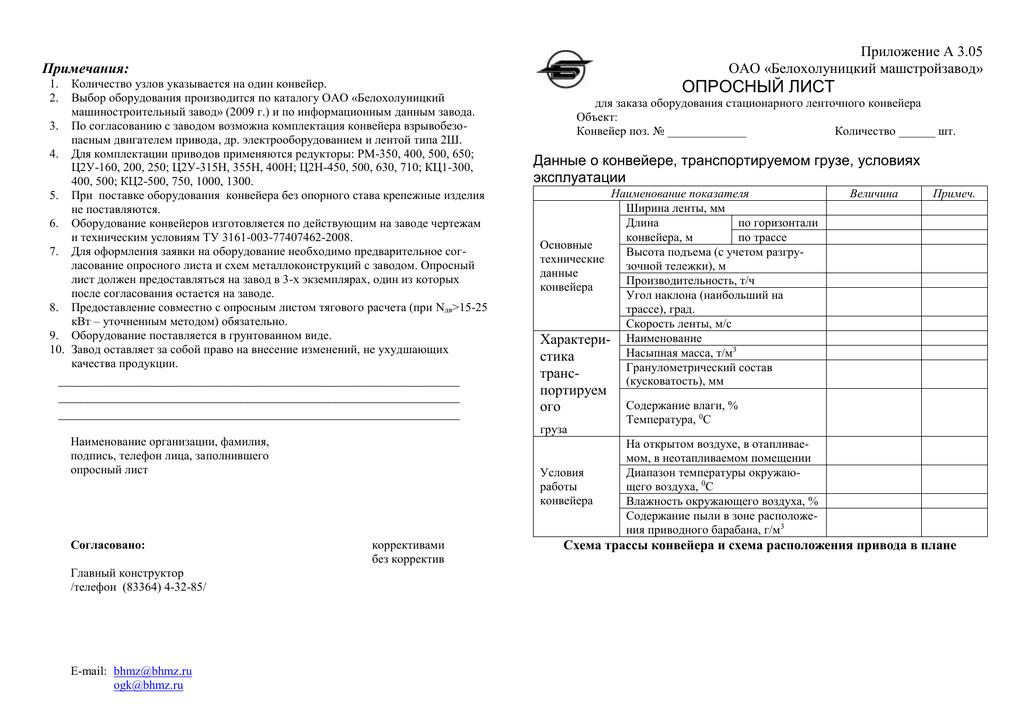 Опросный лист конвейер шумоизоляция на транспортере
