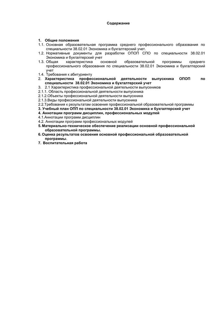 Мдк 02.02 учет кредитных операций банка лекции
