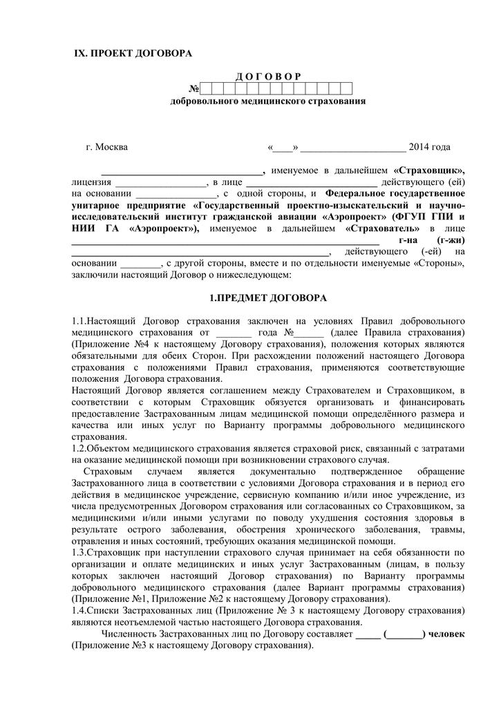 правила страхования 2014 мск