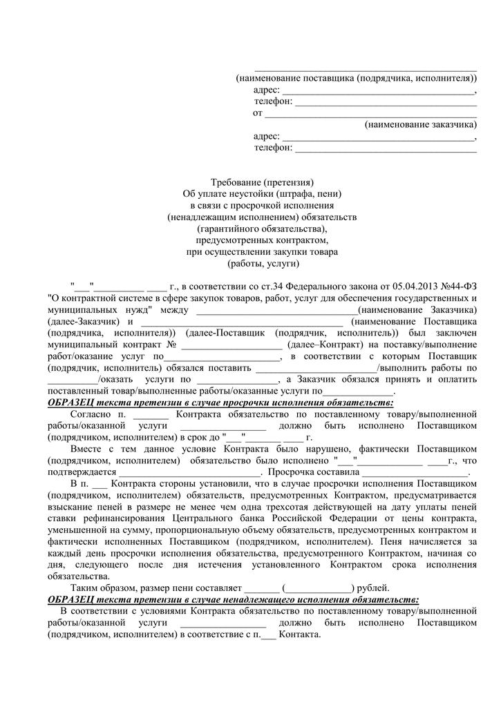 Защита прав потребителей интернет москва