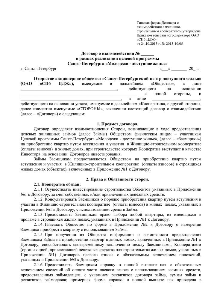 договор жилищного займа hyundai solaris 2020 купить в кредит