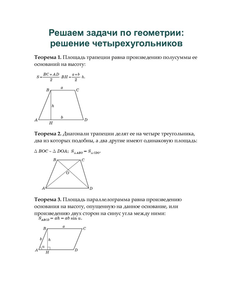 Задачи на площади четырехугольника с решением физика решение задач законы ньютона