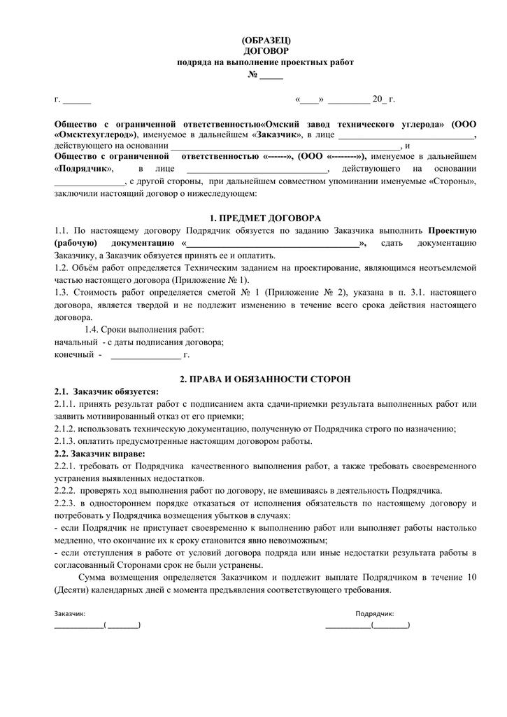 Договор подряда на проектные работы образец