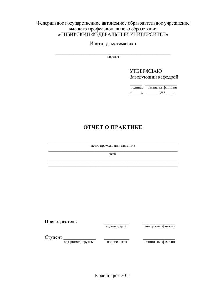 Отчет по практике зфз 2589
