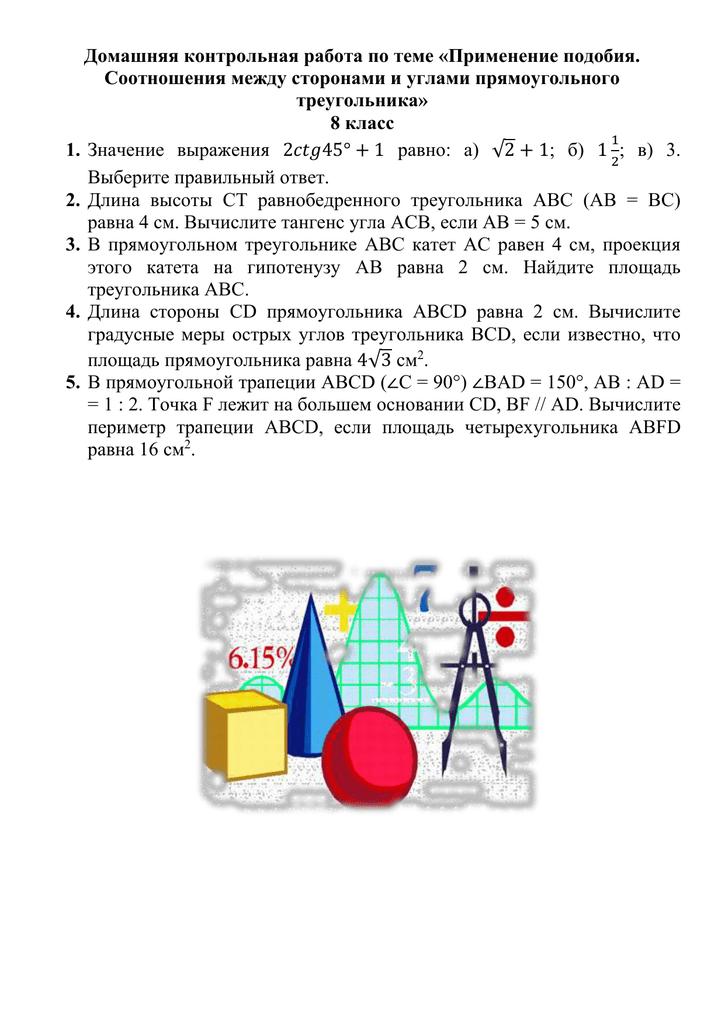 Применение подобия к решению задач контрольная работа решение задач квадратов