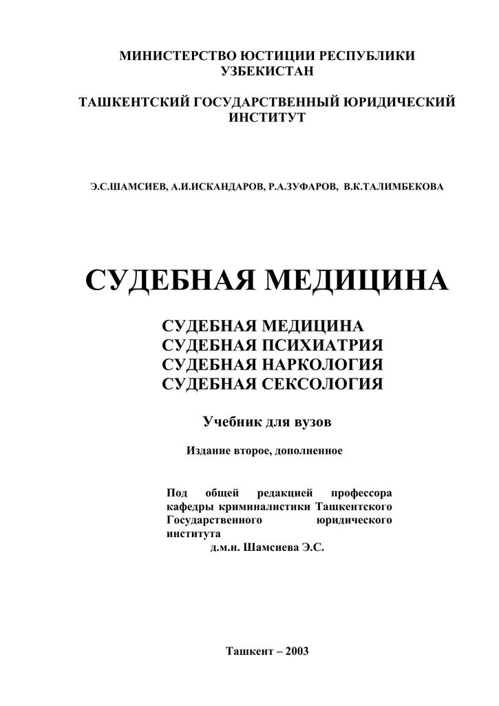 Судебная наркология наркологическая клиника мурманска