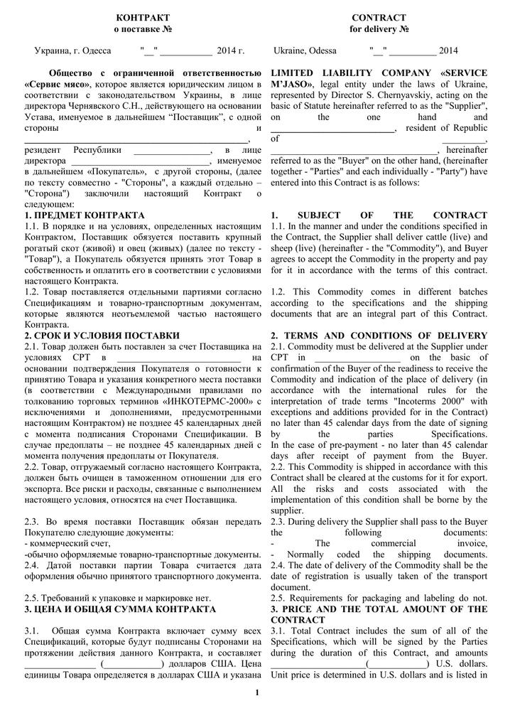 Шаблон контракта поставки крупного рогатого скота на экспорт транспортный налог ставки 2008 года