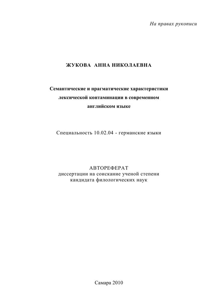 Автореферат диссертации на соискание ученой степени кандидата 8203