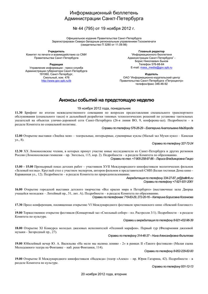Мсэд московская область войти официальный сайт