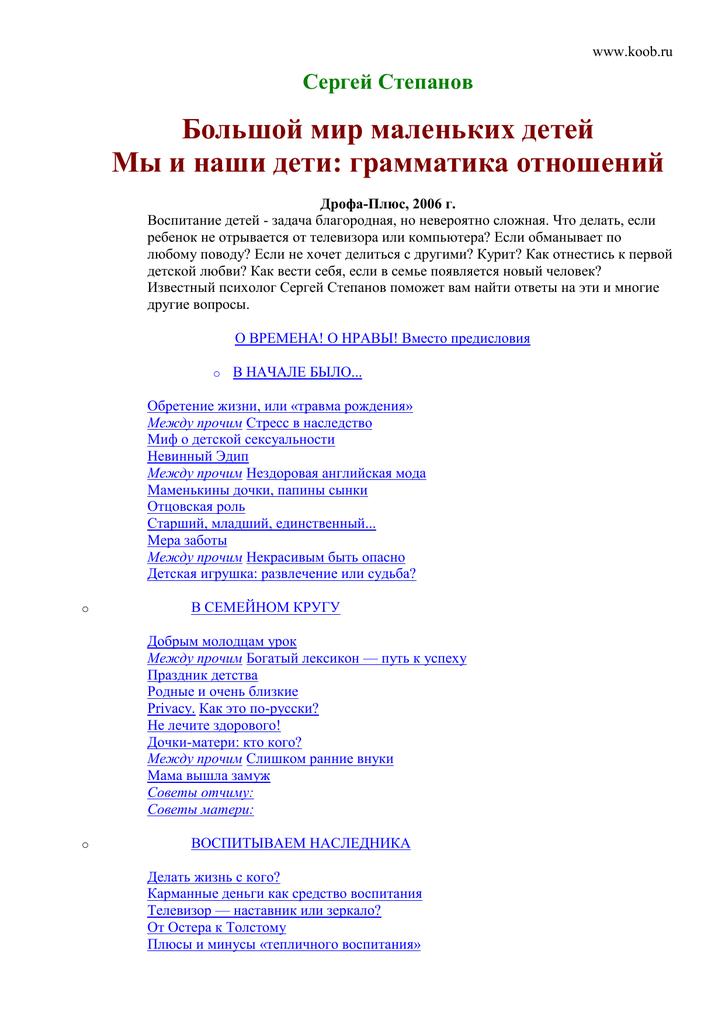 7993bcf217a Сергей Степанов. Большой мир маленьких детей